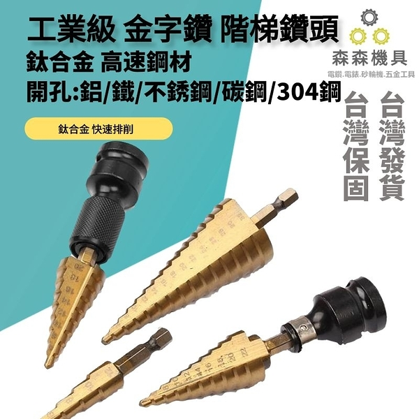 4-32 M35含鈷高速鋼(螺旋型)【森森機具】HSS鍍鈦 階梯鑽頭 金字鑽 金屬開孔 鑽孔 擴孔