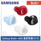 【1月限時促,加送ITFIT 矽膠保護殼】 Samsung Galaxy Buds+ 藍芽耳機 R175