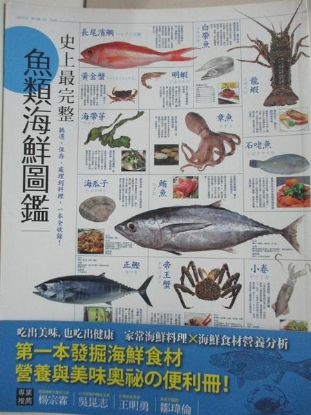 【書寶二手書T3/餐飲_KJZ】史上最完整魚類海鮮圖鑑_挪亞方舟文化