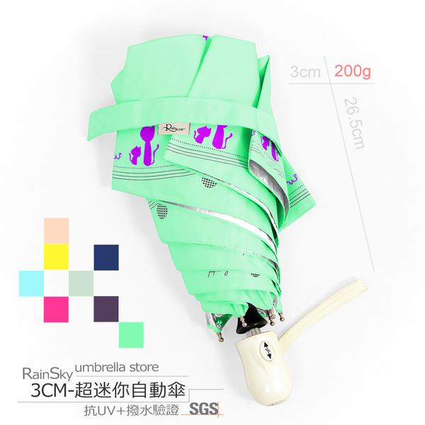 │日式Hot荳│萌饗貓_迷你自動傘 /傘雨傘大傘洋傘遮陽傘折疊傘抗UV傘防風傘非長傘黑膠傘反向傘