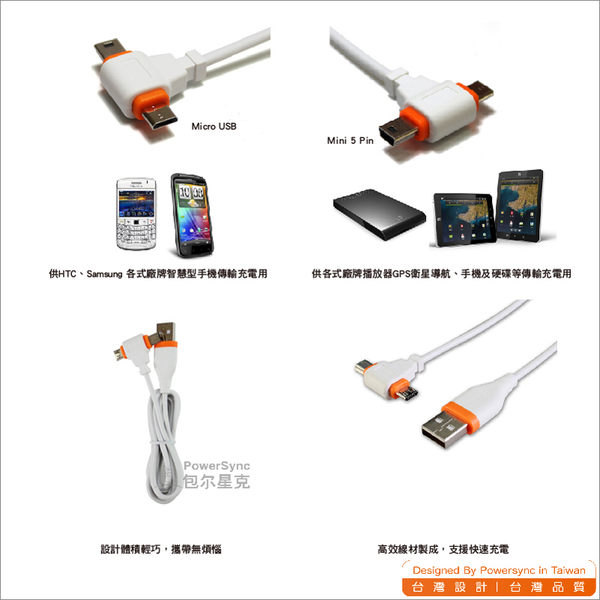 群加 Powersync Micro USB+Mini 5Pin 兩用 To USB 2.0 AM 480Mbps 安卓手機/平板傳輸充電線 / 1.2M 橘邊(USB2-GRMIB5123)