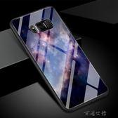 三星s8鋼化玻璃手機殼