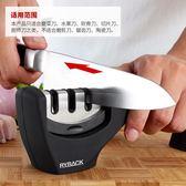 全館79折-磨刀器德國家用快速磨刀神器 磨刀石棒磨菜刀廚房小工具