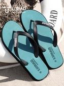 拖鞋男 路拉迪男士人字拖夏季防滑室外穿涼拖夾腳拖鞋男夾拖橡膠沙灘鞋潮 瑪麗蘇