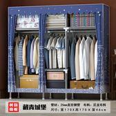 優惠兩天-躍航25MM管衣櫃簡易布衣櫃鋼管加粗加固雙人組裝衣櫃簡易布藝衣櫥【開學季鉅惠】
