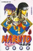 NARUTO火影忍者(9)