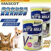 【 培菓平價寵物網 】MASCOT》美克營養高鈣奶粉220g(補充均衡營養)