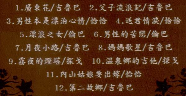 陳思安 鋼琴酒吧 3 台語舞曲專輯 CD (音樂影片購)