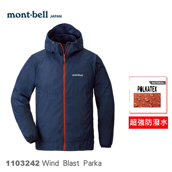 【速捷戶外】日本 mont-bell 1103242 Wind Blast 男防潑水連帽風衣(海軍藍/橙),登山,健行,montbell