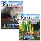 台灣之美系列-此生必遊最佳景點系列1+2 DVD (二盒裝)