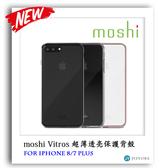 moshi iPhone 8 7 Plus 5.5吋 Vitros 超薄透亮保護背殼 防摔 手機殼 保護殼  防摔殼