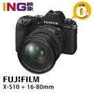【最新預購】FUJIFILM X-S10 +XF 16-80mm F4.0 R 恆昶公司貨 KIT組 富士 防手震 4K錄影