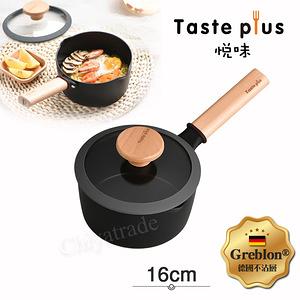 【Taste Plus】悅味元麥 內外不沾鍋小湯鍋 16cm/1.5L