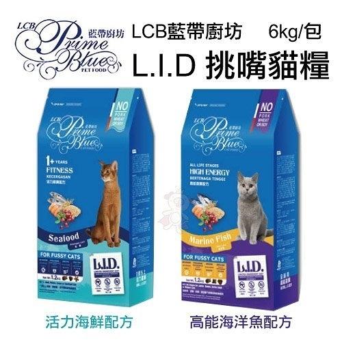 *KING WANG*LCB藍帶廚房 L.I.D挑嘴貓糧-活力海鮮│高能海洋魚配方可選6kg/包
