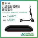 【刀鋒】小米有品 九號電動滑板車擴容電池 外置電池 速度更快 續航力更久 現貨 快速出貨 免運