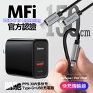 Baseus倍思 USB-C+QC PD快充30W充電器+蘋果認證MFi Type-C to Lightning pd線-150CM