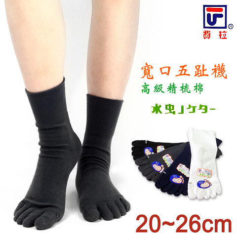 費拉 高級精梳棉 寬口五趾氣墊襪 半毛巾底 台灣製