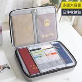 旅行證件包收納家庭大容量便攜證件包盒護照多功能防盜整理袋卡包ATF  享購