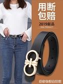 腰帶女牛仔褲網紅純牛皮時尚配女士時裝潮個性百搭平滑扣皮帶