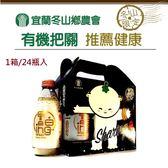 (免運)【冬山鄉農會】有機白雪耳飲禮盒(1箱/24瓶)