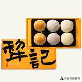 犁記巧饌禮盒(奶蛋素)