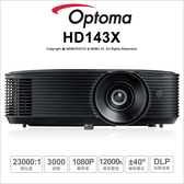 贈高級HDMI【24期免運】加價送布幕 Optoma 奧圖碼 HD143X 3D劇院級投影機 1080P 3000流明