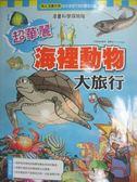 【書寶二手書T1/兒童文學_YHJ】超華麗海裡動物大旅行_許順奉、權五吉/監修