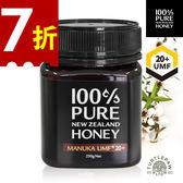 【 紐西蘭恩賜】麥蘆卡蜂蜜UMF20+ 1瓶 (250公克) 效期2021/11