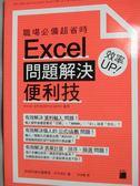 【書寶二手書T1/電腦_ILN】職場必備超省時 Excel問題解決便利技 效率 UP_AYURA,  許淑嘉_附光碟