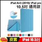 Apple iPad Pro 2017/ iPad Air3 2019 10.5吋軟殼Y型三角折疊保護皮套