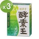限時下殺 ~ 保濟堂酵素王(15包/ 3盒)【媽媽藥妝】