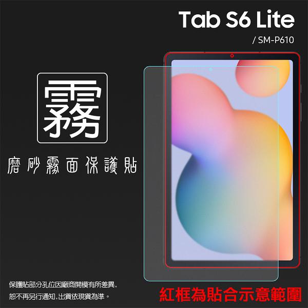 ◇霧面螢幕保護貼 Samsung 三星 Tab S6 Lite 10.4吋 SM-P610 SM-P615 平板保護貼 軟性 霧貼 霧面貼 保護膜