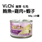 維齊-化毛-鮪魚+雞肉+蝦子160g*24罐-箱購