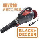 【旭益汽車百貨】美國百工 ADV1200 車用吸塵器