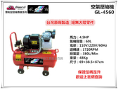 【台北益昌】GIANTLI 風霸 GL-4560 4.5HP 60L 110V/220V/60Hz 空壓機 空氣壓縮機 保證足碼足升