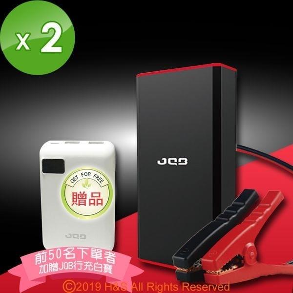 【南紡購物中心】【JQB】多功能汽車應急啟動電源(12V)( 前50名加贈充電寶)2入組