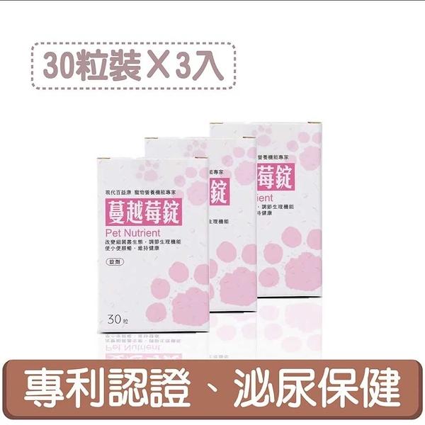 【蔓越莓錠】寵物泌尿保健~ 現代百益康 免運 3瓶組合