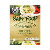 親子御膳坊 寶寶元氣粥(豬肉蔬菜粥)150gX2/盒(新包裝)[衛立兒生活館]