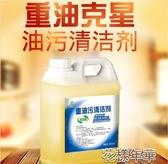 油機重油污清洗劑強力去污廚房油漬噴噴油污凈清潔劑 花樣年華