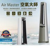 Lasko 空氣大師 DC節能渦輪無葉塔扇(附遙控器)