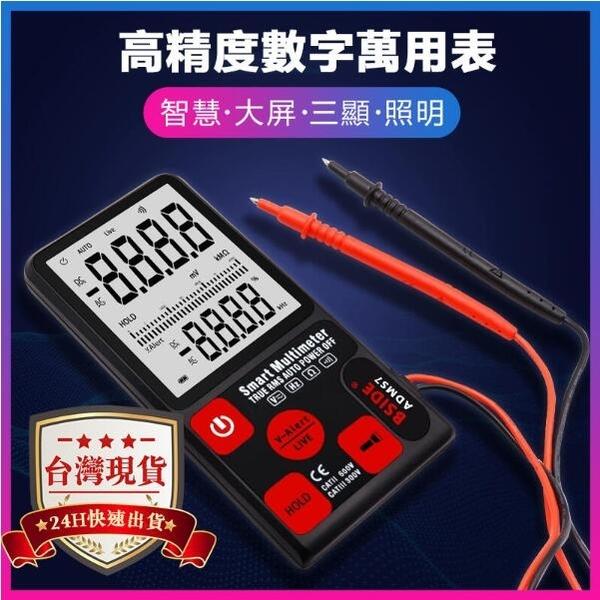 【現貨 可自取】智能防燒數字萬用表 三用電錶 高精度 小巧便捷 家用自動數字萬能表