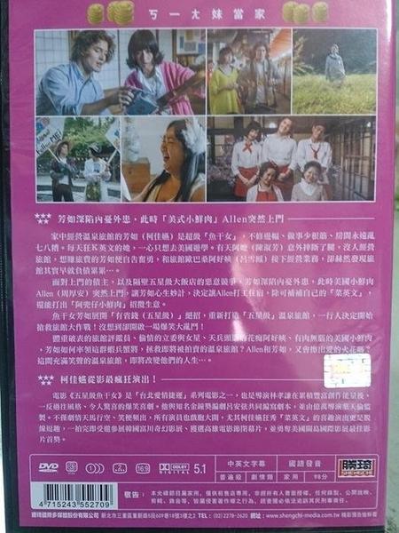 挖寶二手片-Y115-057-正版DVD-華語【五星級魚干女】-柯佳嬿 周厚安 呂雪鳳 陳淑芳(直購價)