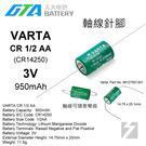 ✚久大電池❚ VARTA CR1/2AA 3V 可彎曲軸線針腳1P+1P Varta 6127 PLC工控電池 VA10