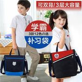 補習袋 兒童補習袋補課袋兒童補習包斜跨包學生手提袋拎書袋小學生補習袋 雙11狂歡購物節