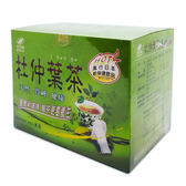 港香蘭 杜仲葉茶(20包/盒)x1