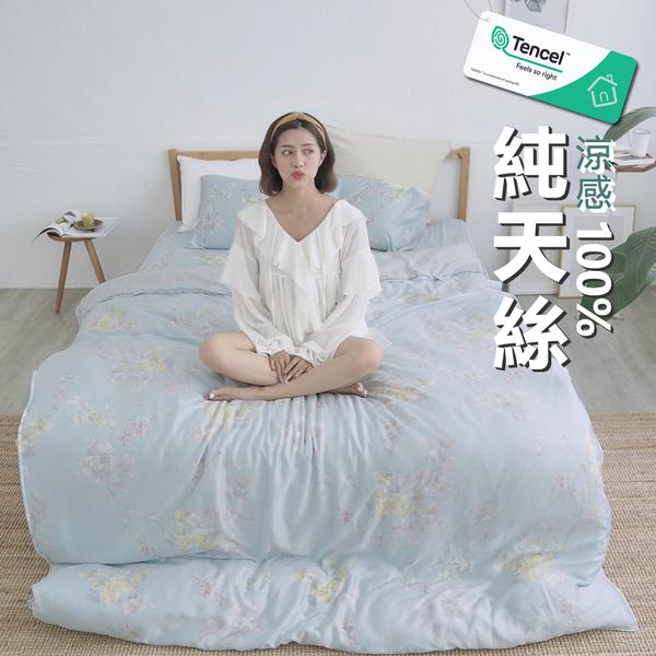 #TCL31#奧地利100%TENCEL涼感純天絲3.5尺單人床包+雙人舖棉兩用被套三件組(含枕套)限單組超取[SN]