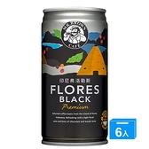精品黑咖啡印尼弗洛勒斯240ML x 6【愛買】