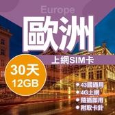 歐洲上網卡 30日 12GB 43國 4G上網SIM卡 上網卡 網卡 網路卡 漫遊卡