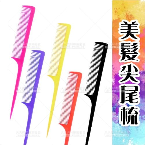 美髮彩色尖尾梳-單支(不挑色)分線分區[85186]