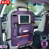 汽車座椅收納袋置物袋皮革車載儲物袋多功能車用椅背掛袋儲物格盒jy 全網超低價好康限搶